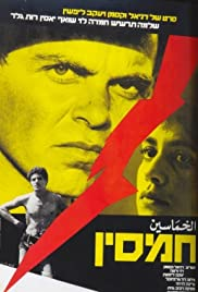 Hamsin Poster