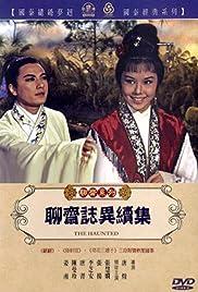Liao zhai zhi yi xu ji Poster