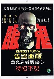 Gui yan Poster