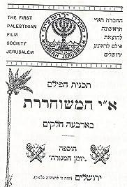 Eretz Yisrael Hameshukhreret Poster