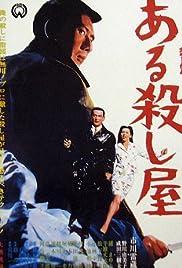 Aru koroshiya(1967) Poster - Movie Forum, Cast, Reviews