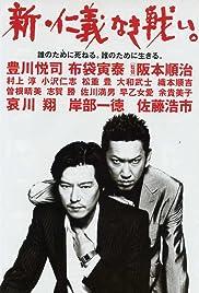 Shin jingi naki tatakai Poster