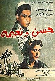 Hassan wa Nayima Poster