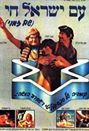 Am Yisrael Hai Poster