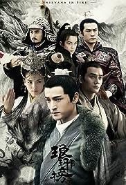 Lang ya bang Poster - TV Show Forum, Cast, Reviews