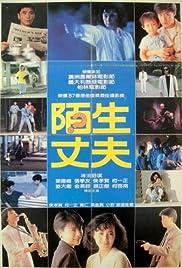 Lao niang gou sao Poster