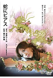 Watch Movie Snakes and Earrings (2008)