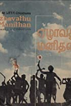 Image of Ezhavathu Manithan