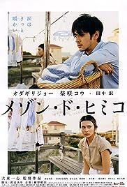 Mezon do Himiko Poster