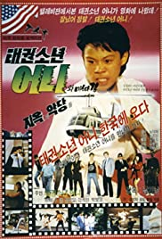 Taekwon sonyeon Erniewa Master Kim Poster