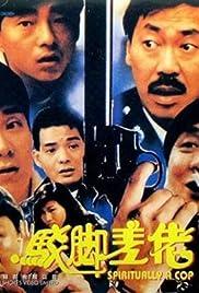 Bok geuk cha lou Poster
