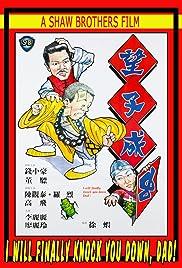Wang zi cheng chong Poster