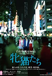 Nonton Film Mesunekotachi (2017)