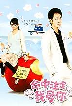 Ming zhong zhu ding wo ai ni