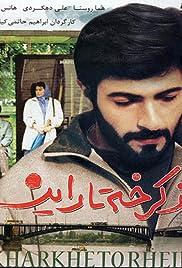 Az Karkheh ta Rhein(1993) Poster - Movie Forum, Cast, Reviews