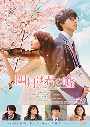 Your Lie in April (2016) BluRay