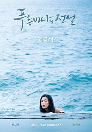 The Legend of the Blue Sea 2016