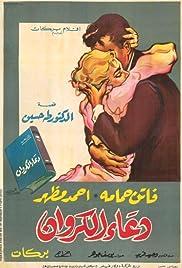Doa al karawan(1959) Poster - Movie Forum, Cast, Reviews