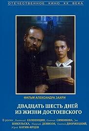 Twenty Six Days from the Life of Dostoyevsky Poster