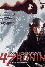 Shijûshichinin no shikaku Poster