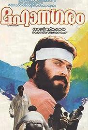 Mahanagaram Poster