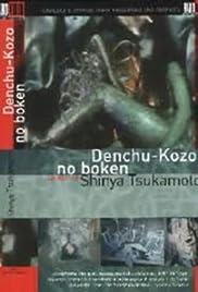 Denchû kozô no bôken(1987) Poster - Movie Forum, Cast, Reviews