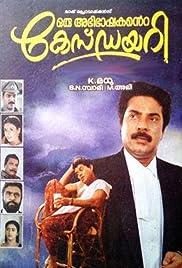 Oru Abhibhashakante Case Diary Poster