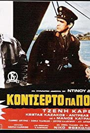 Kontserto gia polyvola Poster
