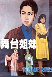 Two Stage Sisters (1964) Poster - Movie Forum, Cast, Reviews