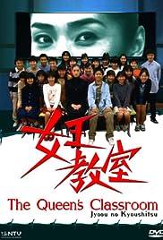 Jo'ô no kyôshitsu Poster - TV Show Forum, Cast, Reviews