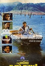 Puthiya Karukkal Poster