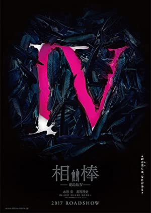 Aibou: The Movie IV Poster