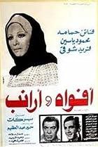 Image of Afwah wa araneb