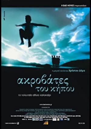 Akrovates tou kipou 2001 with English Subtitles 11