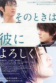 Sono toki wa kare ni yoroshiku Poster