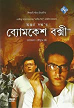 Byomkesh Bakshi