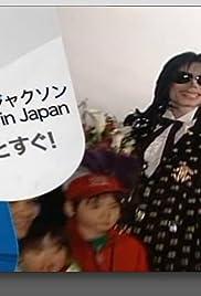 Micchaku Michael Jackson in Japan: Shirarezaru nanoka kan Poster