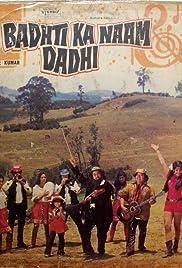 Badhti Ka Naam Dadhi Poster