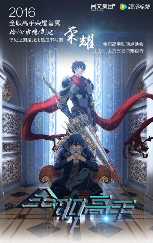 - Quan Zhi Gao Shou Tanıtım ve İnceleme - Figurex Anime Tanıtımları
