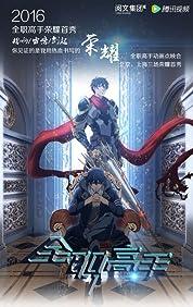 The King's Avatar - Season 2 (2020) poster