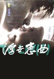 Fau sai luen kuk(1992) Poster - Movie Forum, Cast, Reviews