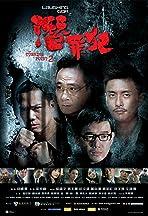Laughing Gor - Qian Zui Fan
