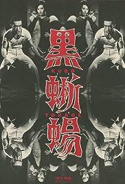 Kuro tokage Poster