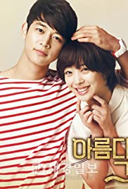 To the Beautiful You (2012) | END
