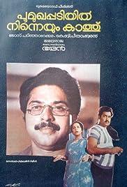 Poomukhappadiyil Ninneyum Kaathu Poster