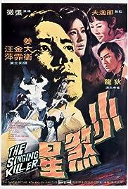 Xiao sha xing Poster