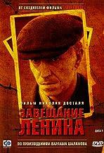 Zaveshchanie Lenina