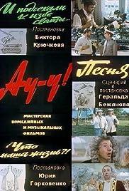 Au-u! Poster