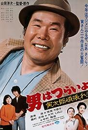 Tora-san Plays Cupid Poster