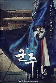 Goonjoo-Gamyunui Jooin Poster